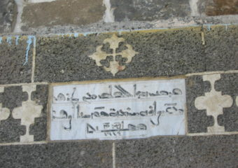 Tabliczka ns kościele w Diyarbakir