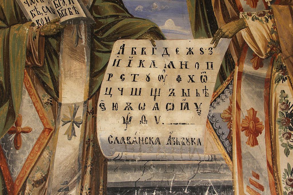 Fragment fresku w bigorskim monastyrze św. Jana Chrzciciela w Macedonii. Na fresku Cyryl i Metody trzymają zwój z alfabetem słowiańskim - cyrylicą.